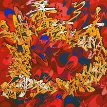 "Sharp  2004 ""My Art Is My World""  121 X 121 Cm"